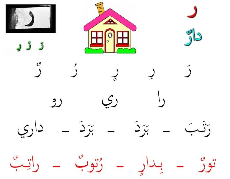 أتعلم العربية والقران Rara1011
