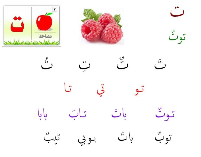 أتعلم العربية والقران Ta_ta111