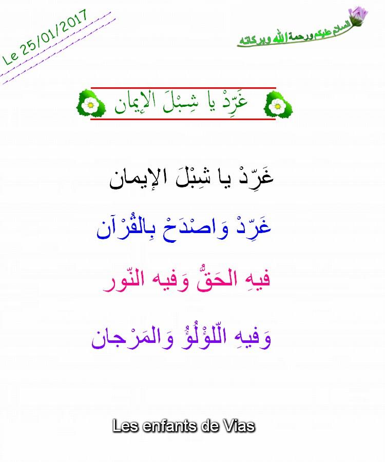 أتعلم العربية والقران U1110