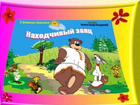 Виктор Шамонин-Версенев СТИХИ И СКАЗКИ Oauaa_13