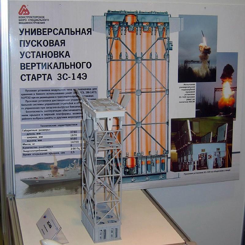 UKSK VLS System 3s-14e10