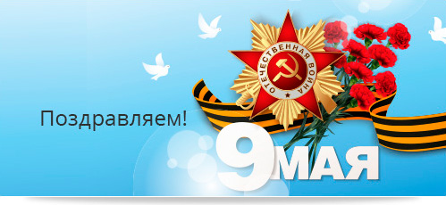 С Днем Великой Победы! Mailse10
