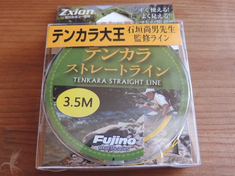 Ligne Fujino Dscn1510