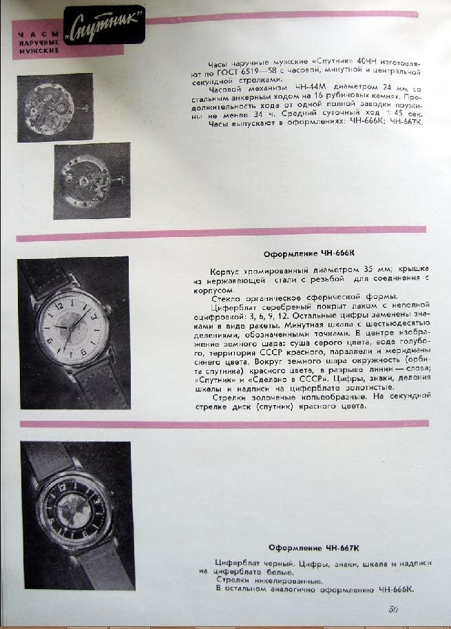 Ma Spoutnik Captur11