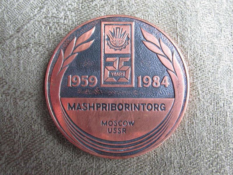 Le Mashpriborintorg Mash10