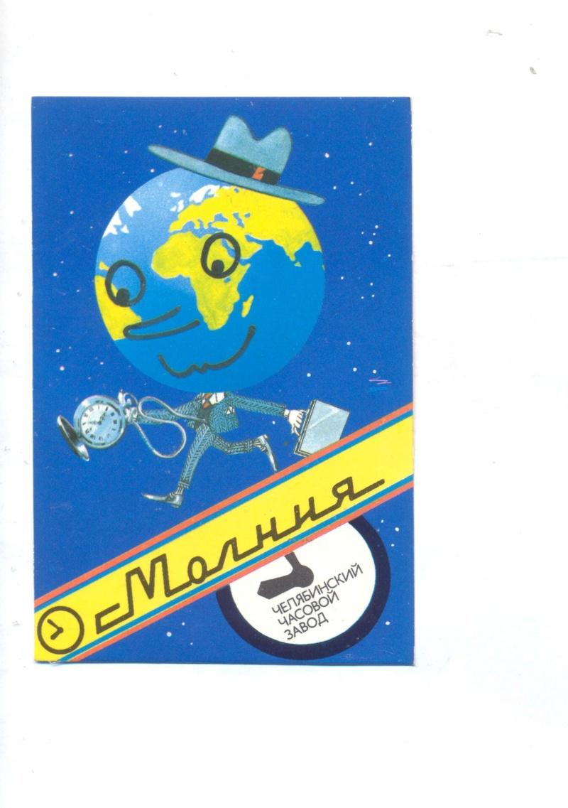 Petite histoire de la Fabrique de Montres de Tcheliabinsk Mol110