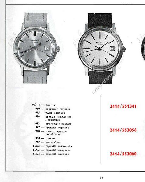 Les marques soviétiques pour l'exportation - Page 2 Polj10