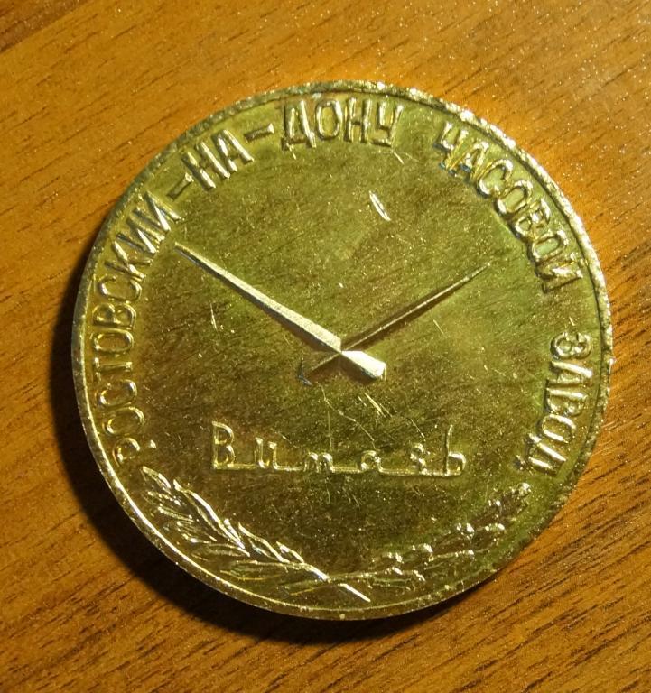 Insignes et médailles des fabriques horlogères soviétiques Rostov11