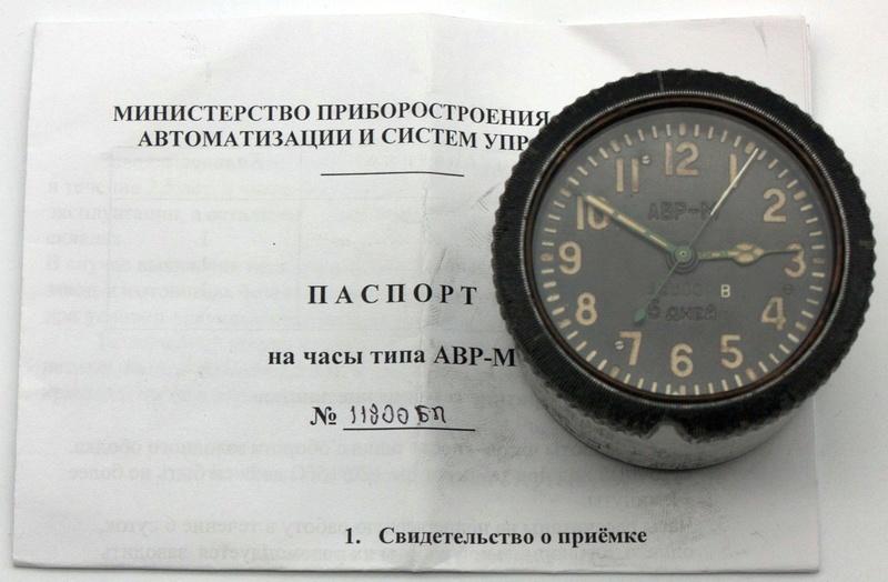 Petite histoire de la Fabrique de Montres de Tcheliabinsk S-l16015