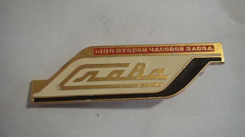 Insignes et médailles des fabriques horlogères soviétiques Slava810