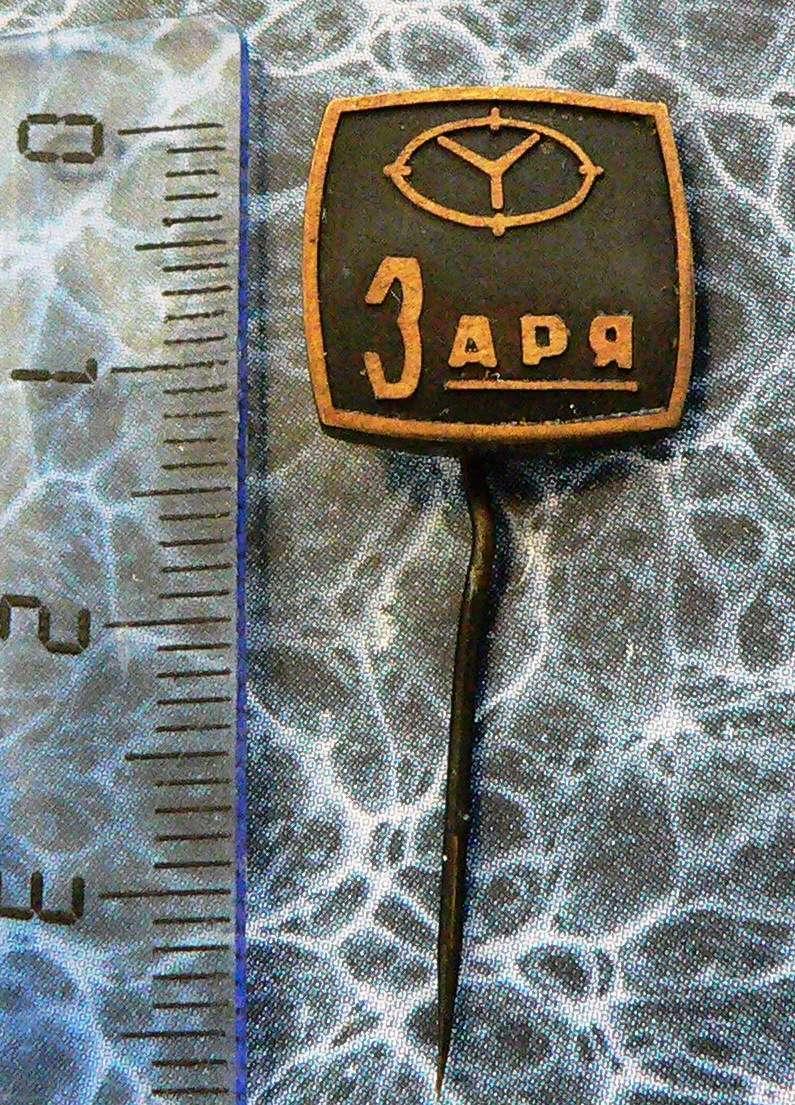 Insignes et médailles des fabriques horlogères soviétiques Zaria310