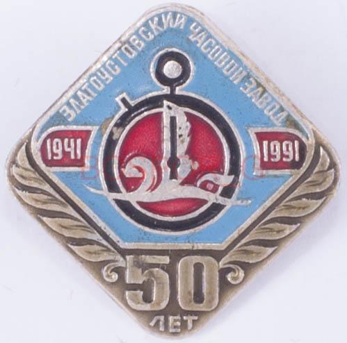 Insignes et médailles des fabriques horlogères soviétiques Zla410