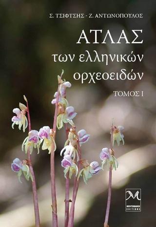 Atlas des orchidées grecques 17156110