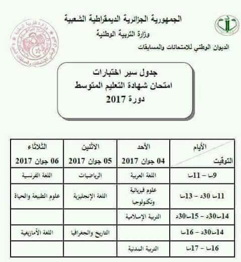 موعد ورزنامة اختبارات شهادة التعليم المتوسط 2017 1110