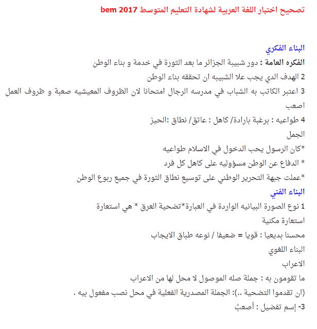 الحلول النموذجية وتصحيح مادة اللغة العربية لامتحان شهادة التعليم المتوسط البيام 2017 1310