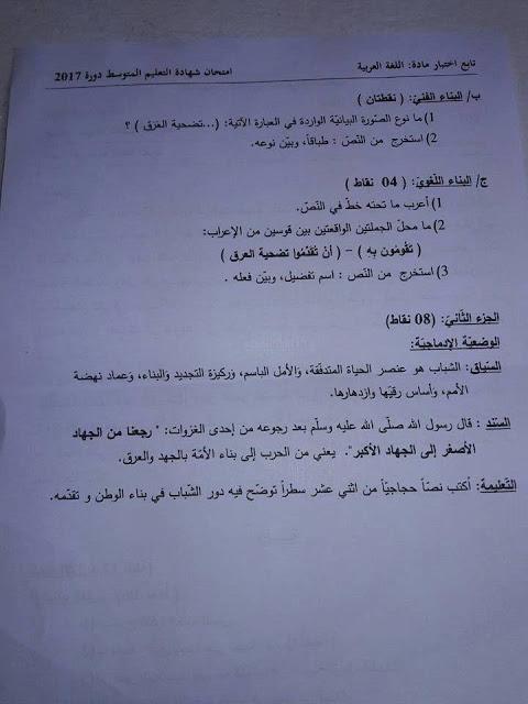 تحميل موضوع امتحان التعليم المتوسط 2017 فى اللغة العربية  Arabic10