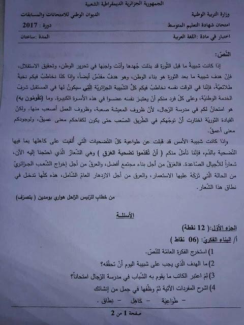 تحميل موضوع امتحان التعليم المتوسط 2017 فى اللغة العربية  Arabic11