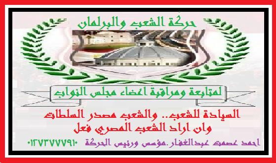 منتدي حركة الشعب والبرلمان لمتابعة ومراقبة اعضاء مجلس النواب