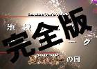 Mizuki no Drama & Tokio Sorafune no Fansub - Projets TSnF Iwgp_s10