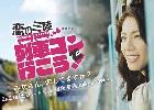 [MnD] Dramas japonais, en cours et terminés Koi_no12