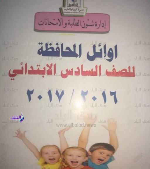 ظهور نتيجة الشهادة الابتدائية 2017 بمحافظة القاهرة برقم الجلوس - اوائل الصف السادس الابتدائي 110