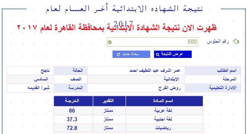 ظهرت الان نتيجة الشهادة الابتدائية بمحافظة القاهرة 2020  علي بوابة التعليم الاساسي 110