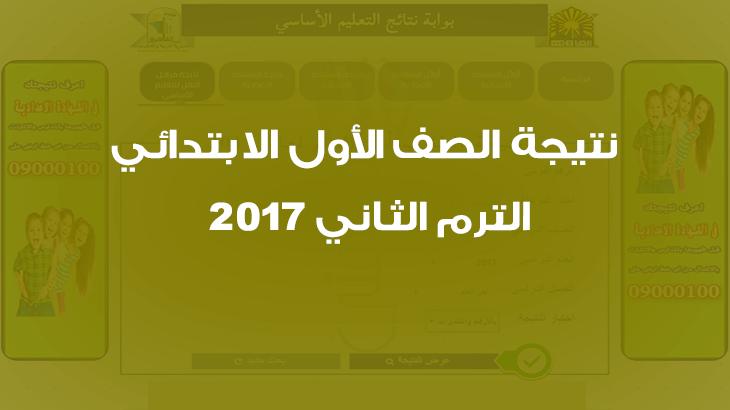 نتيجة الصف الاول الابتدائي 2020  برقم الجلوس اخر العام علي موقع وزارة التربية والتعليم Oa_oei10
