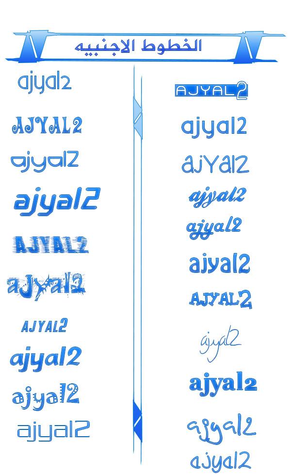 جميع الخطوط الذي ترغب بهم العربي والاجنبي Uo_ouo14