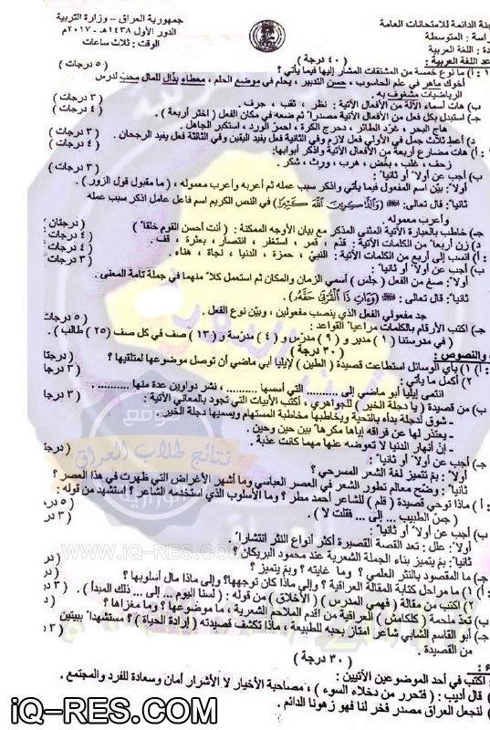 نموذج ورقة اللغة العربية مع الحل للصف الثالث متوسط 2017 الدور الاول 08cf6510