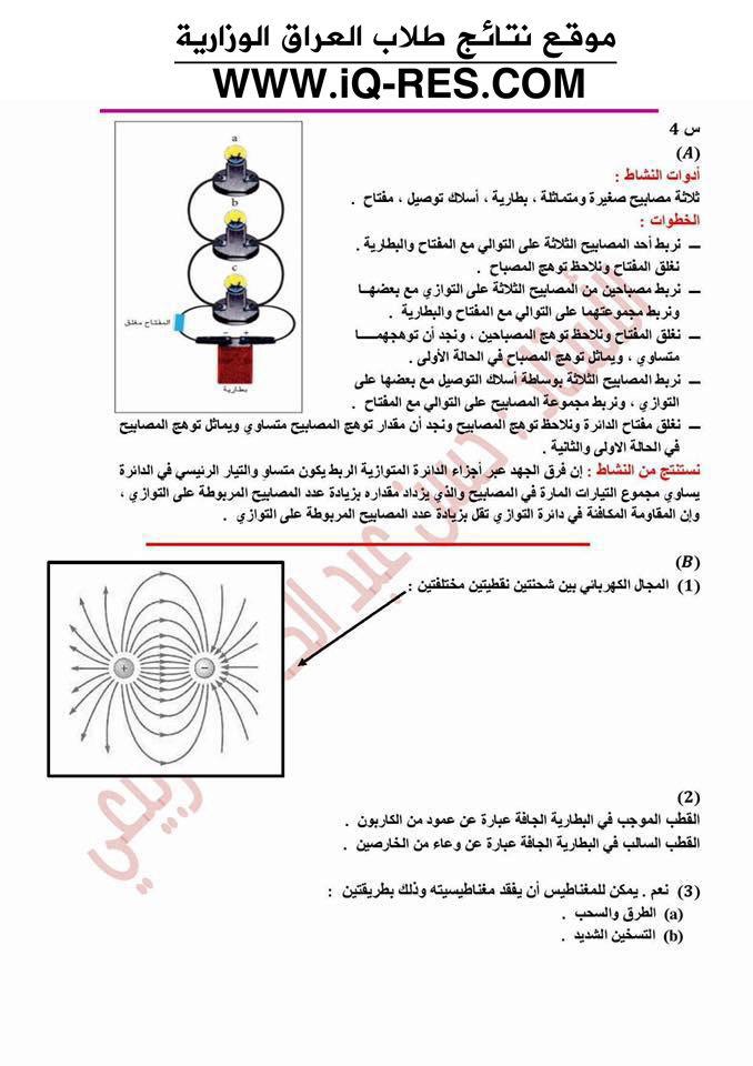 مهم حل ورقة اسئلة مادة الفيزياء الصف الثالث المتوسط 2016 الدور الاول 13418810