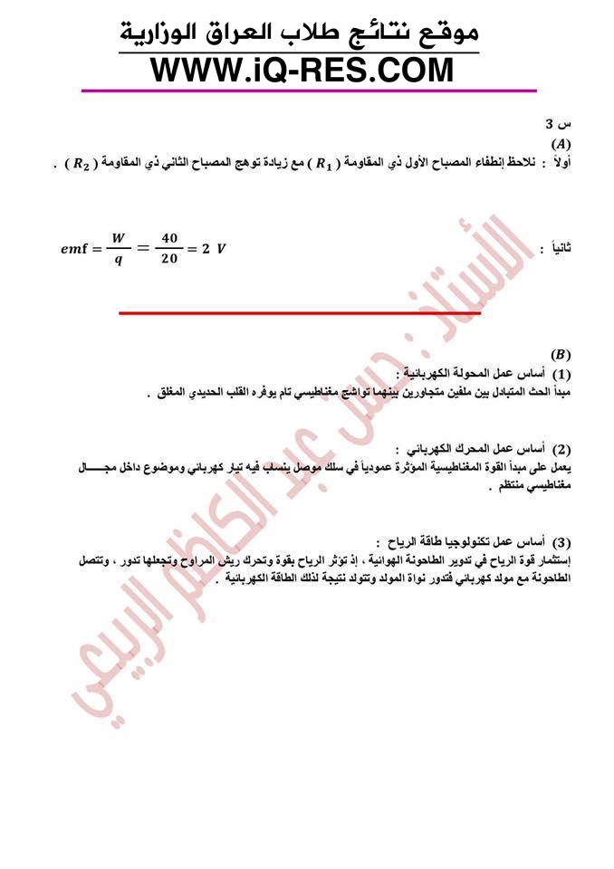 مهم حل ورقة اسئلة مادة الفيزياء الصف الثالث المتوسط 2016 الدور الاول 13427710