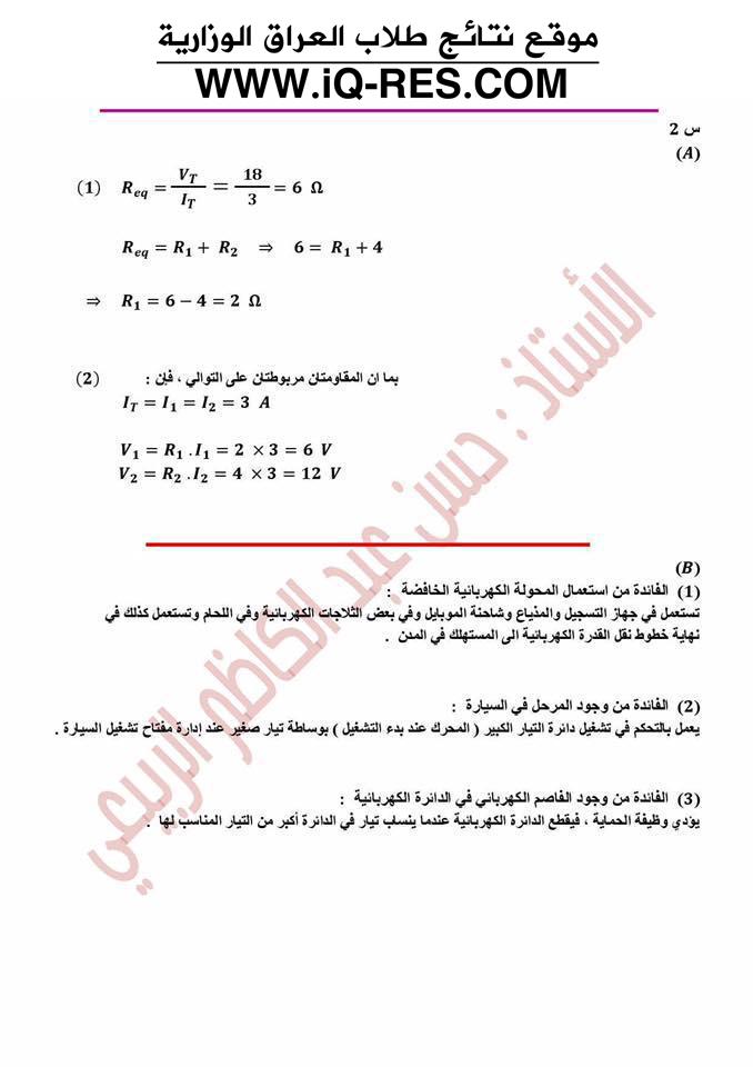 مهم حل ورقة اسئلة مادة الفيزياء الصف الثالث المتوسط 2016 الدور الاول 13435410