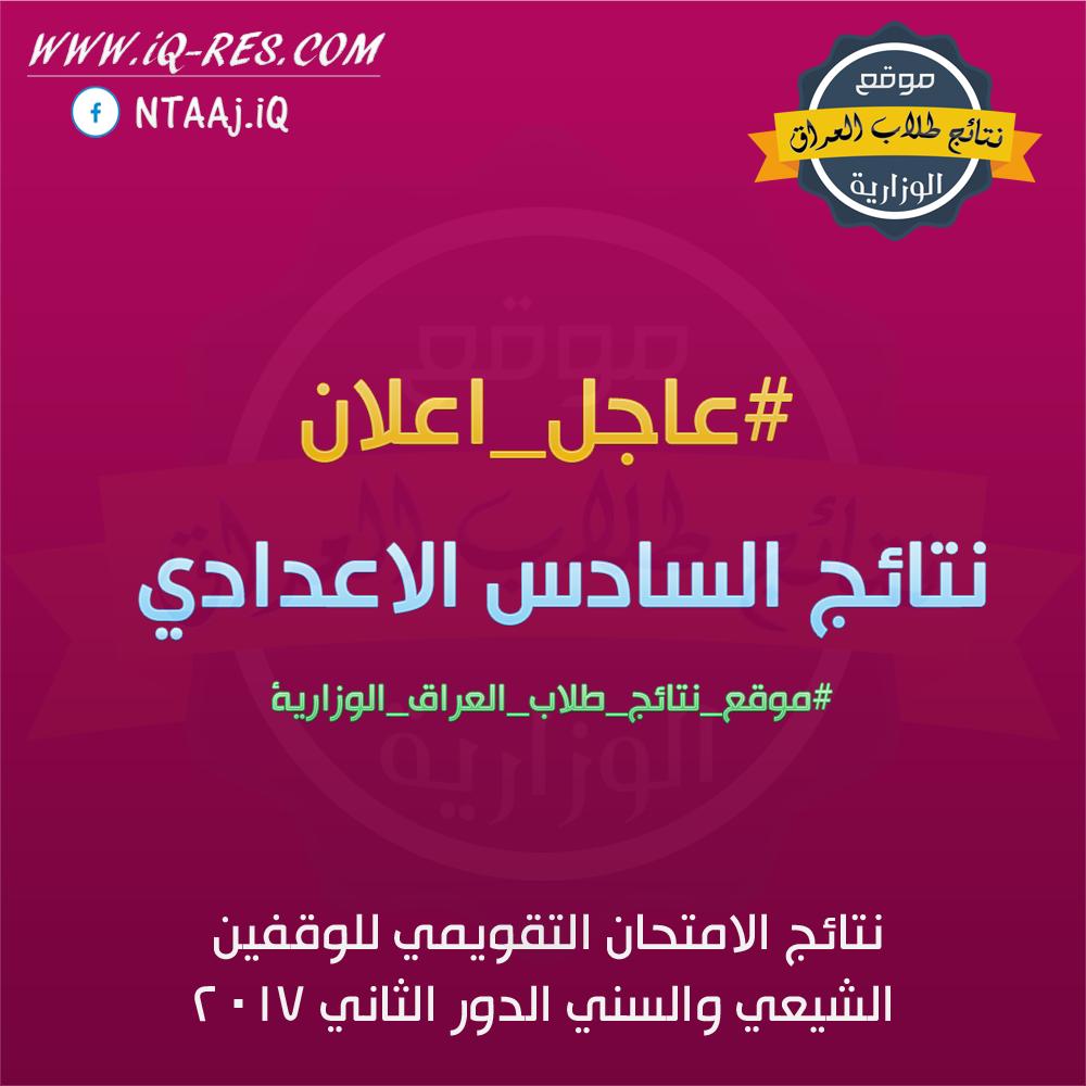 نتائج الامتحان التقويمي السادس الاعدادي الدور الثاني 2017 للوقفين الشيعي والسني O_oa10