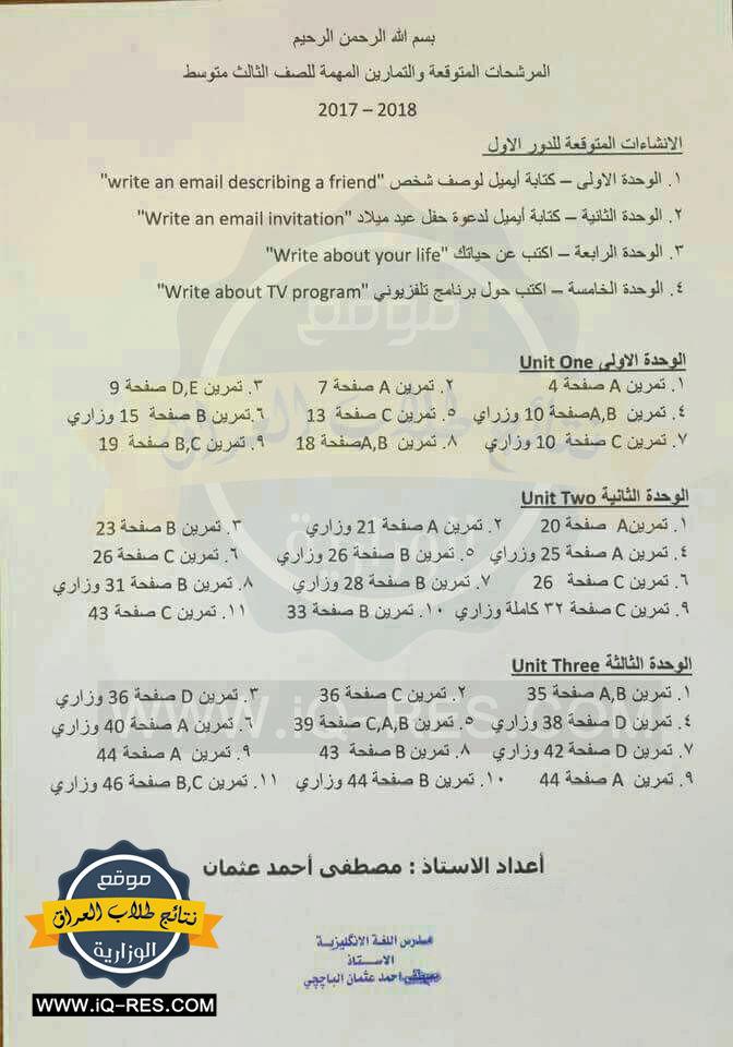 مرشحات مادة اللغة الانكليزية للصف الثالث متوسط 2017 الدور الثاني Oo10