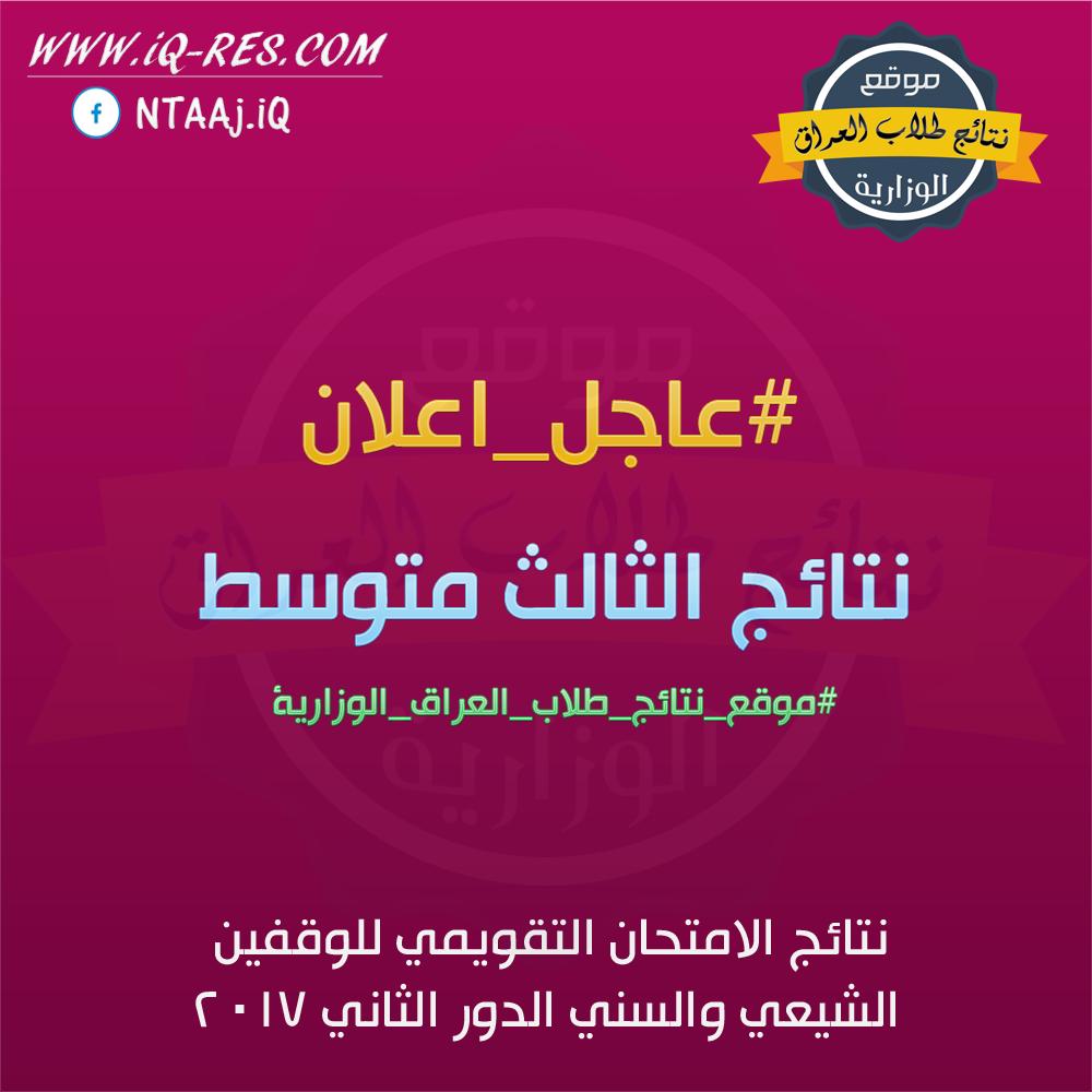 نتائج الامتحان التقويمي الثالث متوسط الدور الثاني 2017 للوقفين الشيعي والسني Oo10