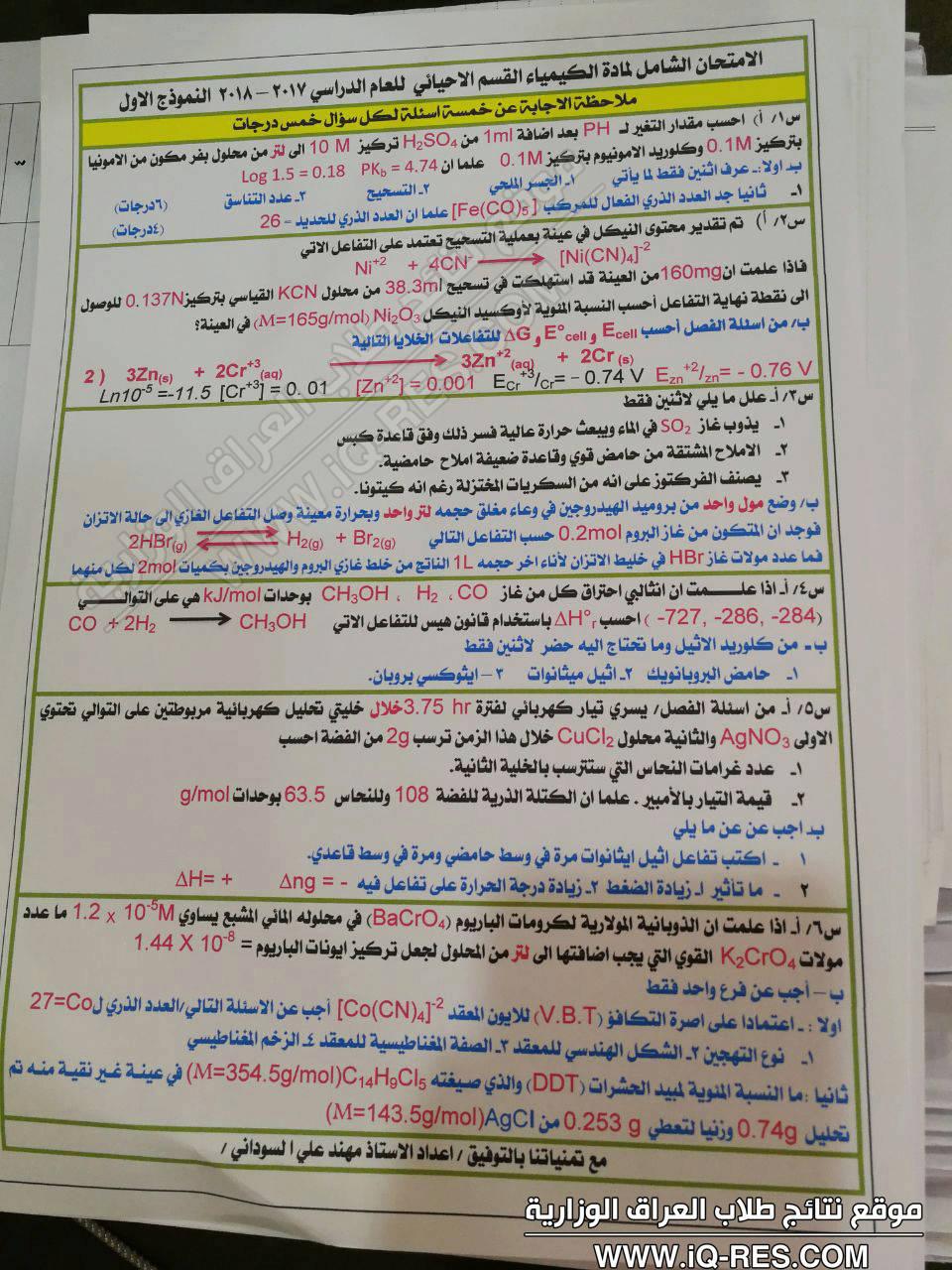 اسئلة الامتحان الشامل لمادة الكيمياء السادس الاحيائي 2017 أ.مهند السوداني Photo510