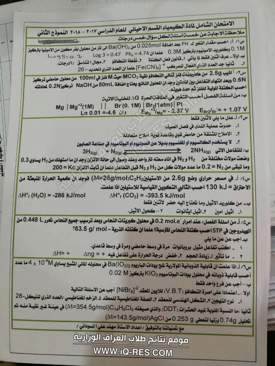 اسئلة الامتحان الشامل لمادة الكيمياء السادس الاحيائي 2017 أ.مهند السوداني Photo511
