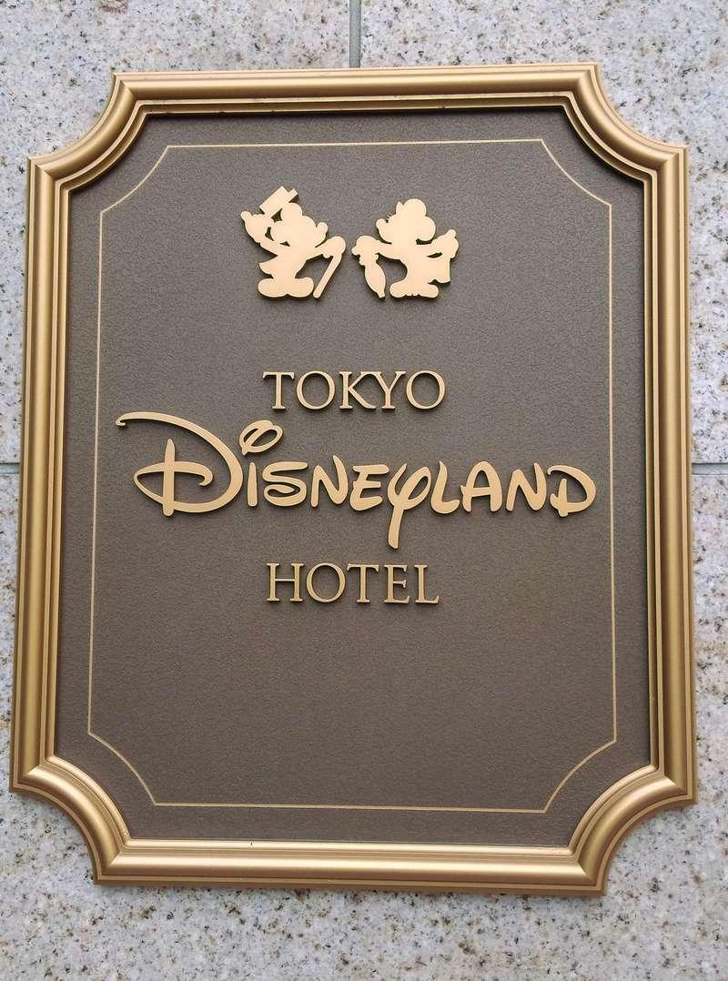 4,5 jours au coeur de la magie à Tokyo Disney Resort juin 2016 - Page 5 Imag0511