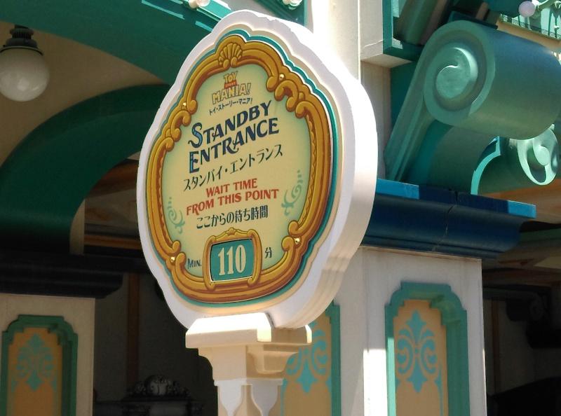 4,5 jours au coeur de la magie à Tokyo Disney Resort juin 2016 - Page 7 Imag0725