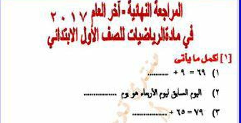 مراجعة الحساب للصف الاول الابتدائي الترم الثاني 2017 موقع دروس مصرية 110