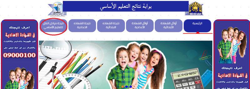 نتيجة الصف الاول الابتدائي 2020  برقم الجلوس اخر العام علي موقع وزارة التربية والتعليم 114