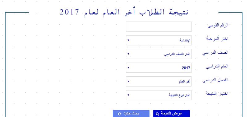 نتيجة الصف الاول الابتدائي 2020  برقم الجلوس اخر العام علي موقع وزارة التربية والتعليم 210