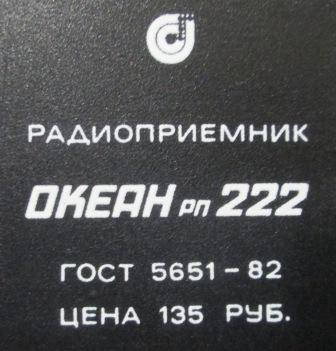 Бытовые радиоприёмники СССР Aaa10