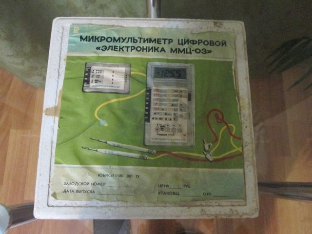 Приборы СССР Img_7519