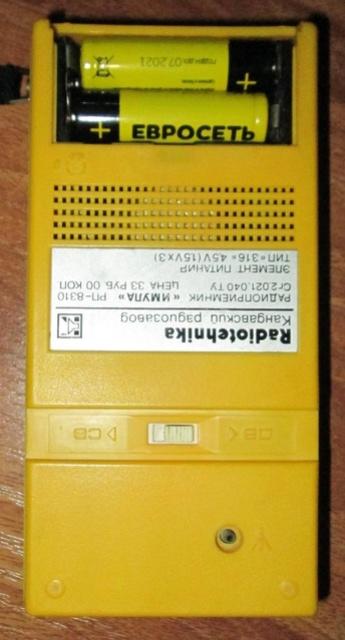 Бытовые радиоприёмники СССР Img_7811