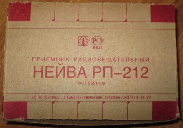 Бытовые радиоприёмники СССР Img_8814