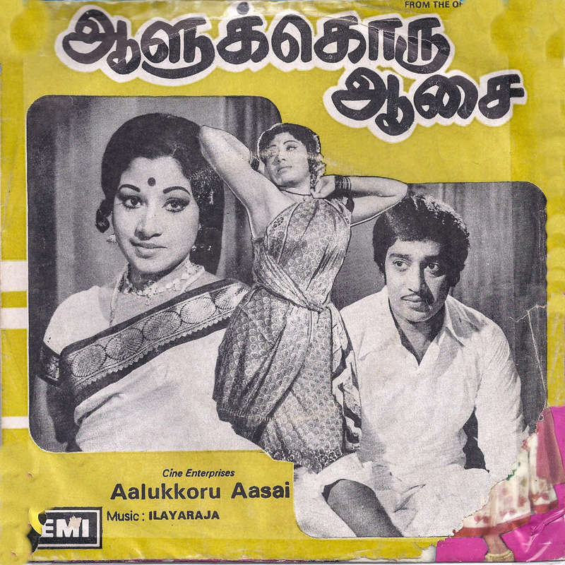 "Vinyl (""LP"" record) covers speak about IR (Pictures & Details) - Thamizh - Page 24 Aalukk11"