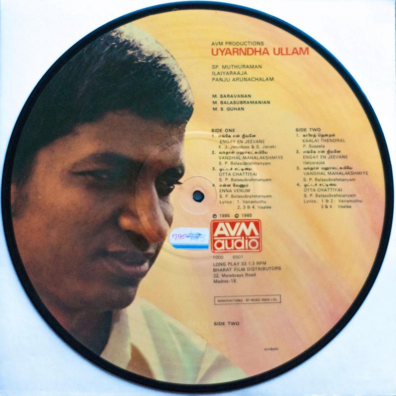 "Vinyl (""LP"" record) covers speak about IR (Pictures & Details) - Thamizh - Page 24 Dsc_1211"