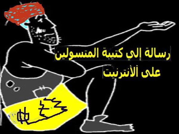 Lettre au bataillon de mendiants Marocains sur  Internet رسالة إلي كتيبة المتسولين علي ألأنترنيت Ca10
