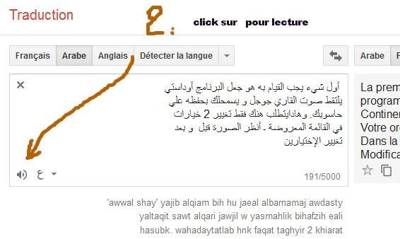 Enregistrez Google traducteur en Audio   ترجمة النص بواسطة جوجل وتسجيله كصوت Mimoun23